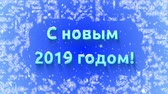 rok : Dynamic screensaver Happy New Year! in Russian. Bulk text appears on ice. Letters are powdered with snow. Snowing.