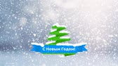 karácsony : Beautiful and magical video screensaver - Happy New Year! (in Russian). An animated Christmas tree of snow. Stock mozgókép