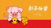 Chinese 2d animation with traditional calligraphy that means happy new year, 2019 holiday design. Cute cartoon pig video card for good fortune in 4k quality. Wideo