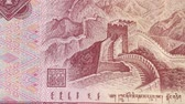Reverse of Chinese yuan note with Great Wall of China image. Stockvideo