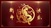 cut : Happy Chinese New Year intro  Stock Footage