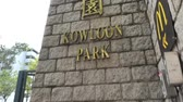 요르단 : Hong Kong, Hong Kong. October 13 2018: The signage of Hong Kong Kowloon Park at the back entrance of the park.