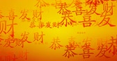 caligrafia : Chinese New Year Greeting in Orange and Gold Stock Footage