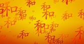 Chinese Symbol of Harmony Flowing as a Background