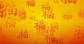 auspicioso : Chinese Symbol of Prosperity Flowing as a Background Stock Footage