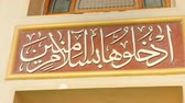 Arabic Text on the Wall