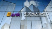 servis : December 2017, Editorial use only, 3D animation, China Everbright Bank Co., Ltd. logo on glass building.
