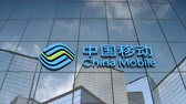 Editorial use only, 3D animation, China Mobile logo on glass building. 무비클립