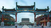 Day to Night Time Lapse video of Zhengyang Gate, Qianmen street in Beijing, China 4k Timelapse