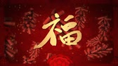 horoskop : wish and blessing chinese calligraphy of traditional chinese lunar new year Wideo