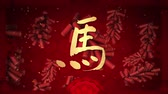 auspicioso : horse chinese calligraphy of traditional chinese lunar new year Stock Footage