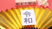 Image of new Japans era name Reiwa, Text in japanese is the era name REIWA