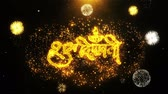 фонарный столб : Happy Diwali Dipawali Text Sparks Particles Reveal from Golden Firework Display explosion 4K. Greeting card, Celebration, Party Invitation, calendar, Gift, Events, Message, Holiday, Wishes Festival Стоковые видеозаписи