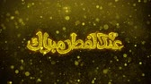 ramadan kareem : Eid al-Fitr mubarak wish Text Golden Glitter Glowing Lights Shine Particles. Greeting card, Wishes, Celebration, Party, Invitation, Gift, Event, Message, Holiday, Festival 4K Loop Animation. Stock Footage
