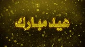 소원 : Eid Mubarak wish Text Golden Glitter Glowing Lights Shine Particles. Greeting card, Wishes, Celebration, Party, Invitation, Gift, Event, Message, Holiday, Festival 4K Loop Animation.