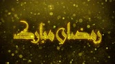 kalligraphie arabisch : Ramadan Mubarak urdu wish Text Golden Glitter Glowing Lights Shine Particles. Greeting card, Wishes, Celebration, Party, Invitation, Gift, Event, Message, Holiday, Festival 4K Loop Animation.