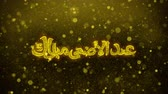 ramadan kareem : Eid al-Adha mubarak wish Text Golden Glitter Glowing Lights Shine Particles. Greeting card, Wishes, Celebration, Party, Invitation, Gift, Event, Message, Holiday, Festival 4K Loop Animation.