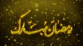 arabic design : Ramadan Mubarak urdu wish Text Golden Glitter Glowing Lights Shine Particles. Greeting card, Wishes, Celebration, Party, Invitation, Gift, Event, Message, Holiday, Festival 4K Loop Animation.