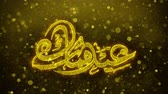 eid al fitra : Eid Mubarak wish Text Golden Glitter Glowing Lights Shine Particles. Greeting card, Wishes, Celebration, Party, Invitation, Gift, Event, Message, Holiday, Festival 4K Loop Animation.