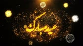 ramadan kareem : Eid al-Fitr mubarak Text wish on Firework Display Explosion Particles. Greeting card, Wishes, Celebration, Party, Invitation, Gift, Event, Message, Holiday, Festival 4K Loop Animation. Stock Footage