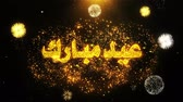 kalligraphie arabisch : Eid Mubarak Text wish on Firework Display Explosion Particles. Greeting card, Wishes, Celebration, Party, Invitation, Gift, Event, Message, Holiday, Festival 4K Loop Animation. Videos