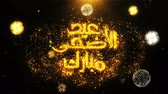 ramadan kareem : Eid al-Adha mubarak Text wish on Firework Display Explosion Particles. Greeting card, Wishes, Celebration, Party, Invitation, Gift, Event, Message, Holiday, Festival 4K Loop Animation.