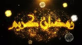 kalligraphie arabisch : Ramadan Kareem Text wish on Firework Display Explosion Particles. Greeting card, Wishes, Celebration, Party, Invitation, Gift, Event, Message, Holiday, Festival 4K Loop Animation.