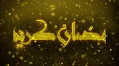 calligrafia araba : Ramadan Kareem Urdu wish Text Golden Glitter Glowing Lights Shine Particles. Greeting card, Wishes, Celebration, Party, Invitation, Gift, Event, Message, Holiday, Festival 4K Loop Animation. Filmati Stock