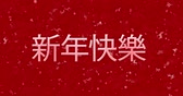 carmesim : Happy New Year in Chinese text formed from dust and to dust horizontally turns on red animated background