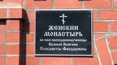 doom : Alapaevsk, Russia - 17 July 2012: Memorial plaque at convent in the name of Grand Duchess Elizabeth Feodorovna. Historical place of family of great princes of Romanovs before their execution. Stock Footage