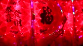 se movendo para cima : Selective focus red lantern rotating decoration for Chinese New Year Vídeos