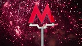 метро : Fireworks over the Letter M - the symbol of the Moscow Metro, Russia
