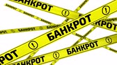фехтование : Bankrupt. Yellow warning tapes Стоковые видеозаписи