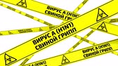 диагональ : Yellow warning tapes with inscription Influenza A virus (H1N1). Swine influenza (Russian language). Footage video