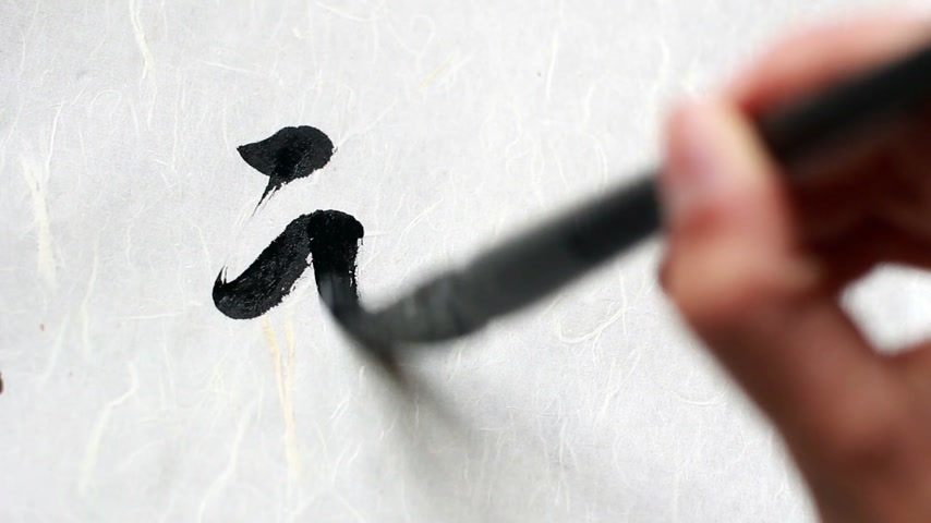 bohové : God in Chinese calligraphy