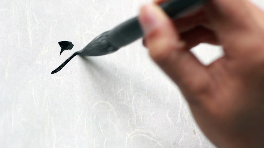 kaligrafie : Dragon in Chinese calligraphy