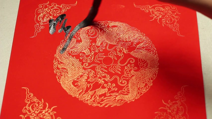 sortudo : nian nian you yu,Having more than need every year,Chinese calligraphy