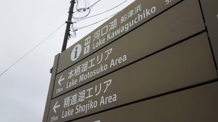 tradição : Direction signs to Lake Kawaguchiko at Mount Fuji in Japan Stock Footage