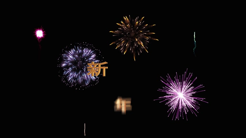 ano novo chinês : Golden letters happy new year in Chinese soar into the dark night sky against a bright festive fireworks Vídeos
