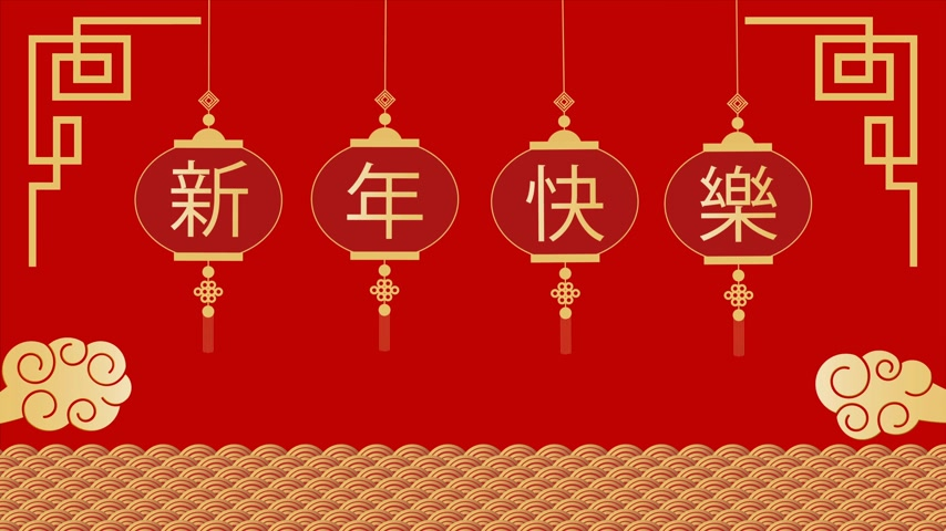 lunar new year : Animation Happy Chinese New Year Festival, The prosperity of the Chinese. (Chinese translate - Happy chinese new year)