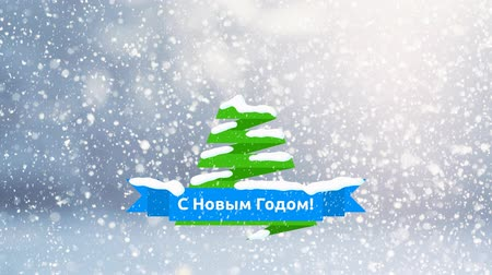 csőd : Beautiful and magical video screensaver - Happy New Year! (in Russian). An animated Christmas tree of snow. Stock mozgókép