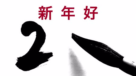 hieróglifo : Happy New Year 2016 in chinese - writing calligraphy with a brush chinese ink - highly contrasted - video greeting card with wishes Appearing on the top. Stock Footage