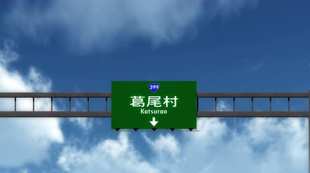 evacuated : 4K Passing under Katsurao Japan Highway Sign with Matte Photorealistic 3D Animation - Katsurao is a Japanese toen in the Fukushima Prefecture near to the Daiichi Nuclear Power Plant.