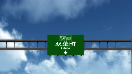 evacuated : 4K Passing under Futaba Japan Highway Sign on Joban Highway with Matte Photorealistic 3D Animation - Futaba is a Japanese Town in the Fukushima Prefecture and was evacuated after the Fukushima Daiichi nuclear accident in 2011.