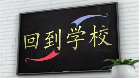 spugna : 4K Blackboard with Back to School Chinese Text 2