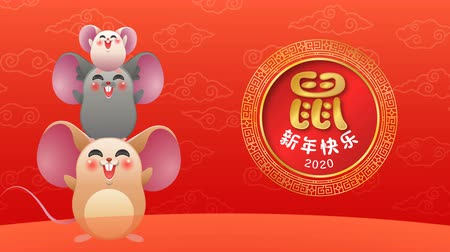 Chinese New Year 2020 cartoon animation of happy mouse animal friends jumping together. Funny animated video card 4k loop able footage. Calligraphy translation: rat, holiday wishes.