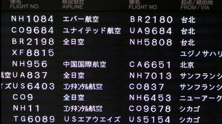departure : Airport arrivals and departures board, Narita Airport, Tokyo, Japan Stock Footage