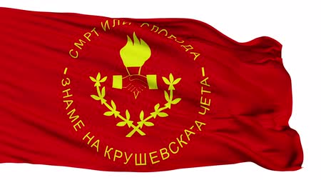 cyrillic : Krusevo  flag, city of Macedonia, realistic animation isolated on white seamless loop - 10 seconds long (alpha channel is included)