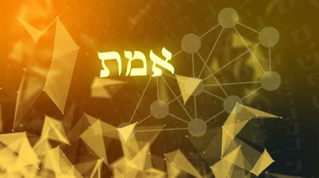 jewish prayer : The Hebrew Word EMET - Truth on a Kabbalah Background