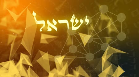 jewish prayer : The Hebrew Word Israel on a Kabbalah Background Stock Footage